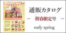 2019初春号カタログ