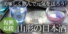 日本酒応援キャンペーン
