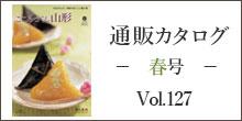 2019春号カタログ