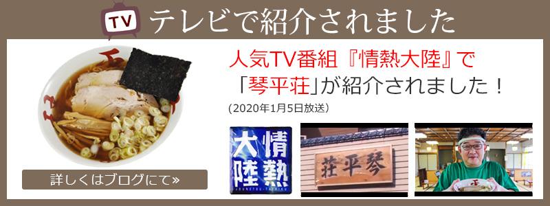 琴平荘のラーメンがTV「情熱大陸」に登場しました!