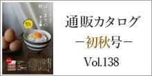 2020初秋号カタログ