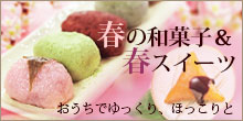 春の和菓子・春スイーツ特集