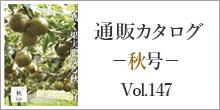 秋号カタログ