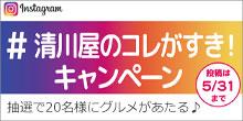 #清川屋のコレがすき!キャンペーン