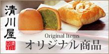 清川屋オリジナル商品
