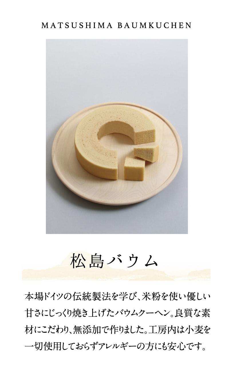 松島バウム
