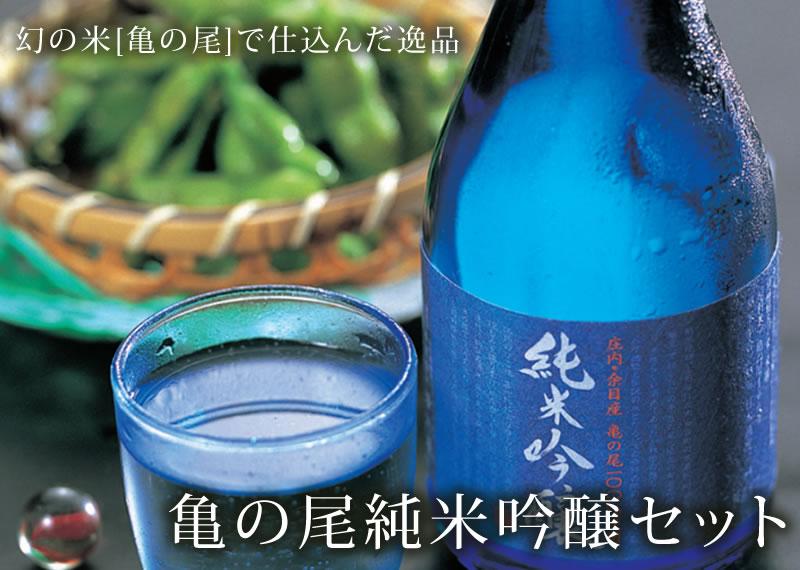 亀の尾純米吟醸セット