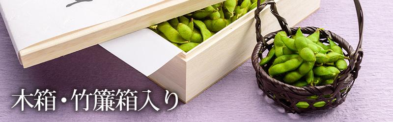 木箱・竹簾箱入