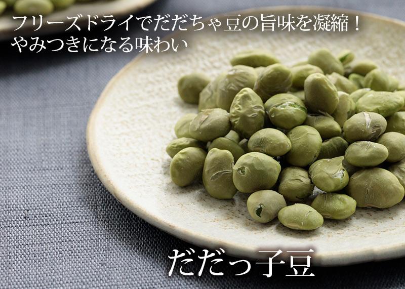 だだっ子豆