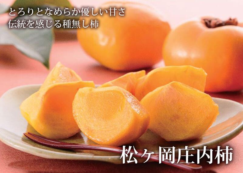 松ヶ岡庄内柿