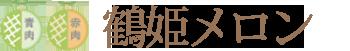 鶴姫メロン