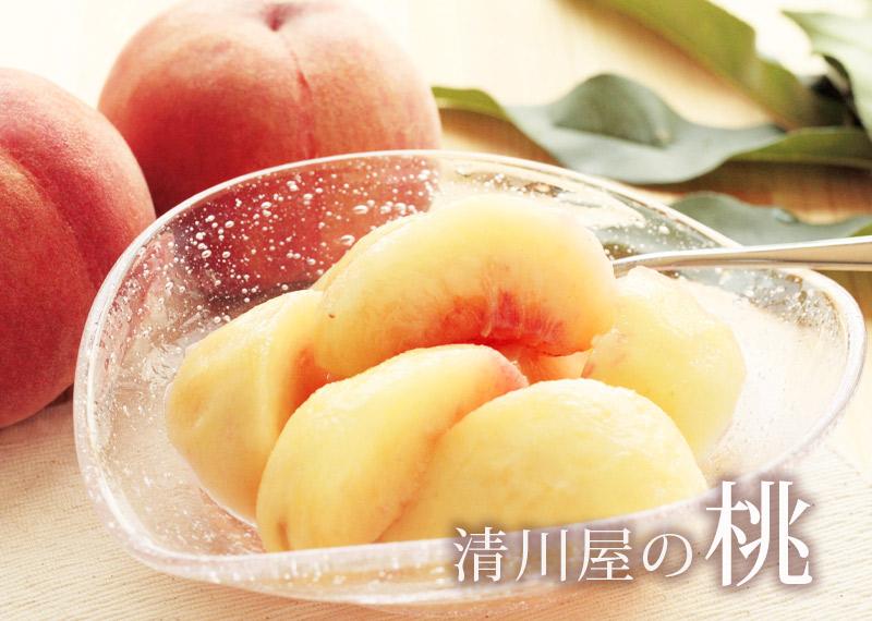清川屋の完熟桃