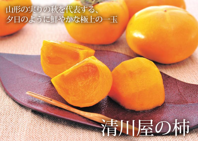 清川屋の柿