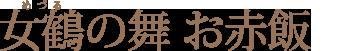 女鶴の舞 お赤飯