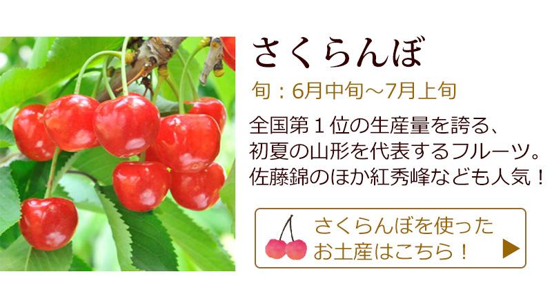 名産品-さくらんぼ