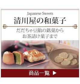 ジャンルから選ぶ-和菓子