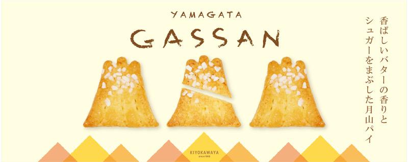 GASSAN(ガッサン)