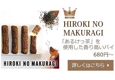 ランキング第4位 HIROKI NO MAKURAGI