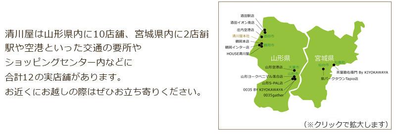 清川屋は山形・宮城の交通の要所やショッピングセンターなどを中心に合計10の実店舗がございます。