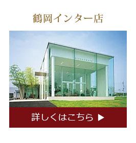 鶴岡インター店