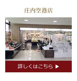 庄内空港店