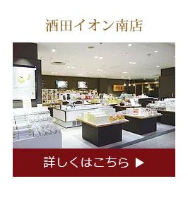 酒田イオン南店