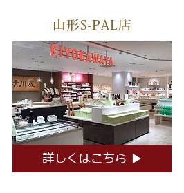 山形エスパル店