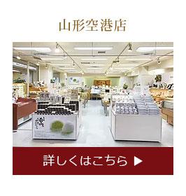 山形空港店