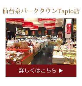 仙台泉パークタウンtapio店