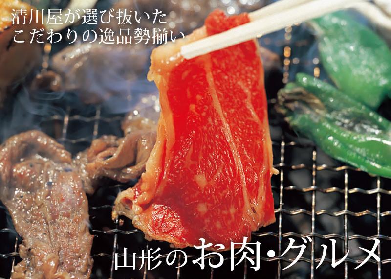 清川屋の肉