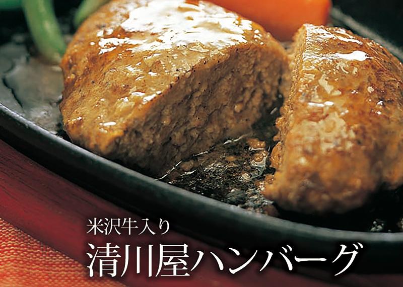 清川屋ハンバーグ