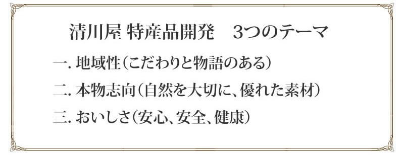 清川屋 特産品開発 3つのテーマ