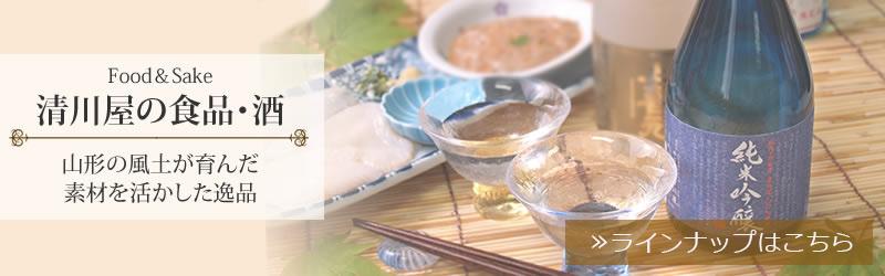 清川屋オリジナル食品・酒