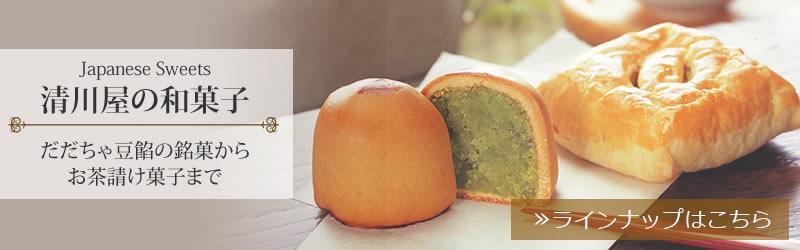 清川屋オリジナル和菓子