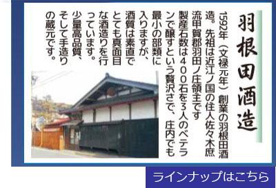 山形県鶴岡市大山地区の酒蔵紹介