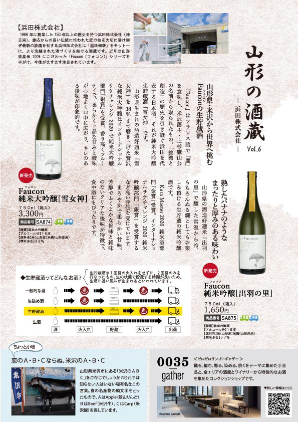 山形の酒蔵6