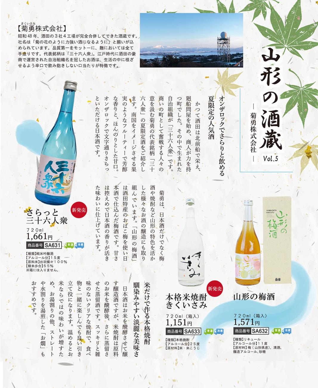 山形の酒蔵5