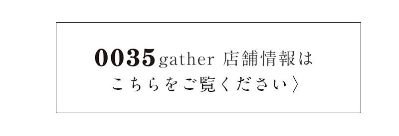 0035gatherへのリンク