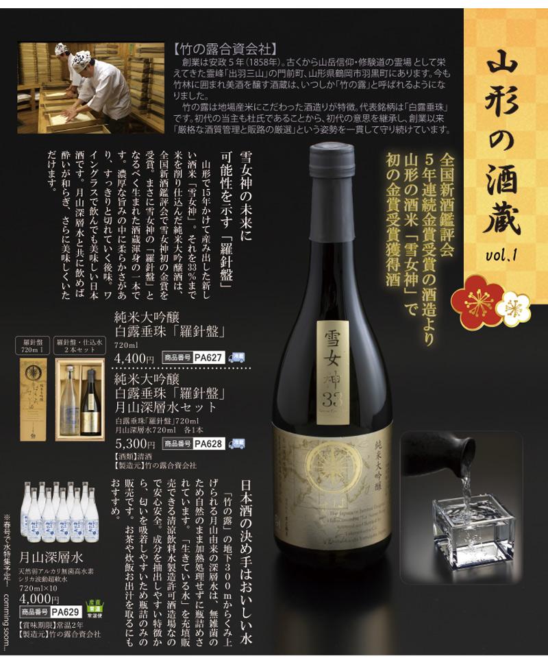 山形の酒蔵1