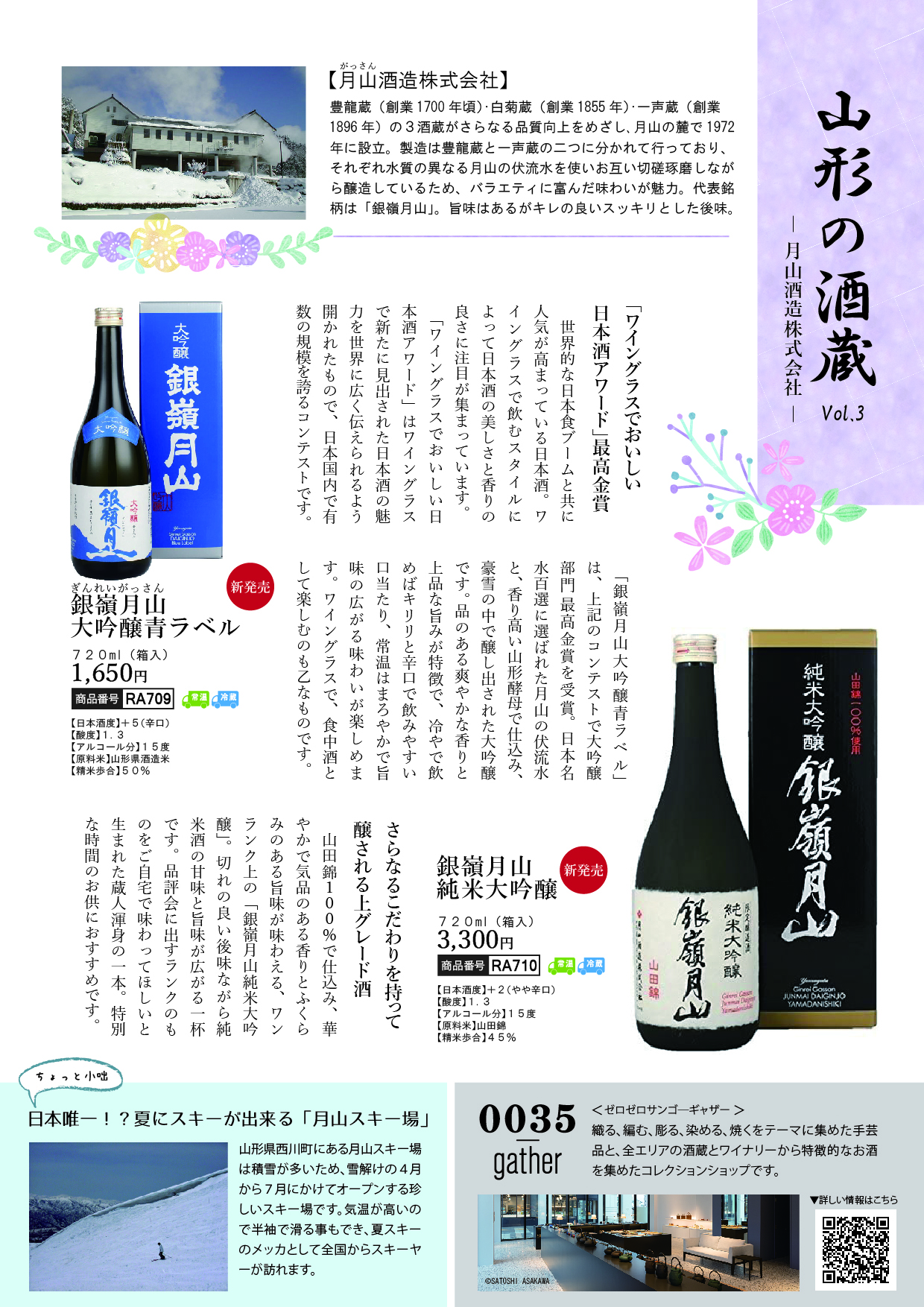 山形の酒蔵3
