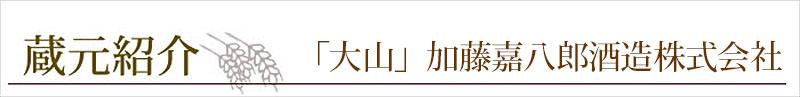 「大山」加藤嘉八郎酒造株式会社