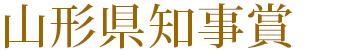 山形県知事賞