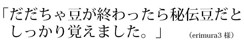 秘伝豆キャッチ