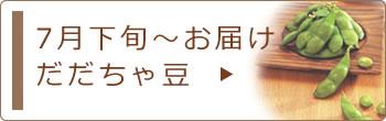 7月下旬〜お届けのだだちゃ豆