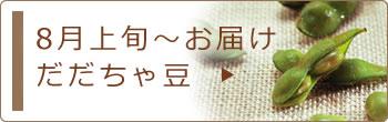 8月上旬〜お届けのだだちゃ豆