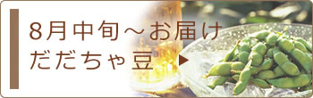 8月中旬〜お届けのだだちゃ豆
