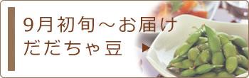 9月初旬〜お届けのだだちゃ豆