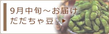 9月中旬〜お届けのだだちゃ豆