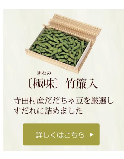 極味寺田だだちゃ豆