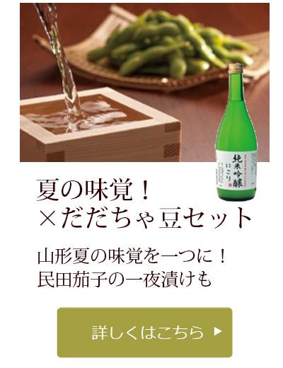 夏の味覚×だだちゃ豆セット